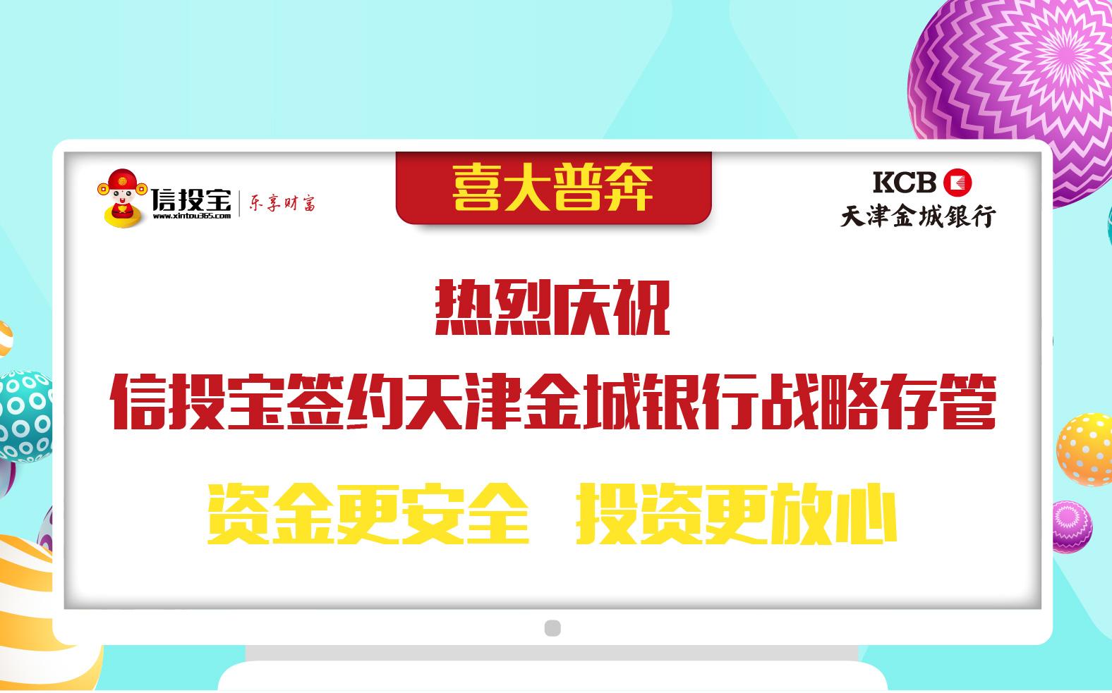 信投宝签约天津金城银行存管,为湖南首家民营系银行存管平台
