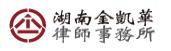 湖南金凯律师事务所